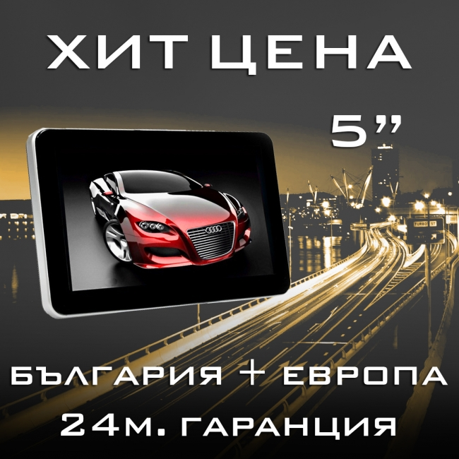 Навигация Mstar 5006FM 5 инча