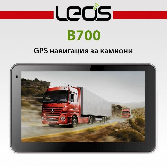 Двуядрена GPS навигация за камиони LEOS B700 7 инча, 256RAM, 8GB + СЕННИК
