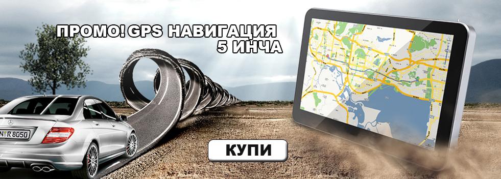Навигация за кола 5 инча на промо цена