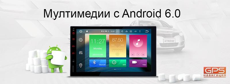Навигация двоен дин с Android 6.0
