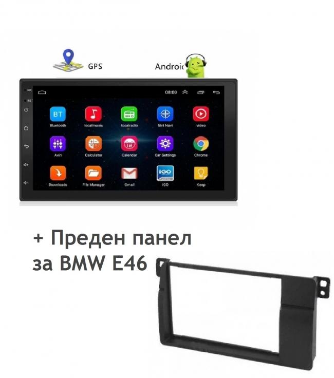Двоен дин навигация, четириядрена за BMW E46 7 инча, Android 9.1, 1GB, GPS, WiFi + панел