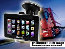 GPS навигация за камион Fly StaR X10 - 7 инча