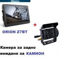 7 инчова GPS навигация за камион + Камера за задно виждане