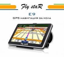 GPS навигация за кола Fly StaR E9