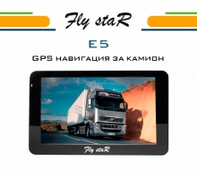 GPS навигация за камион Fly StaR E5 – 5 инча