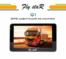 GPS навигация за камион Fly StaR Q1 – 4.3 инча