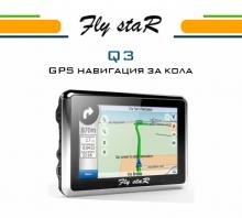 GPS навигация за кола Fly StaR Q3