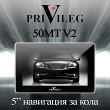 GPS навигация за кола PRIVILEG 50MT V2