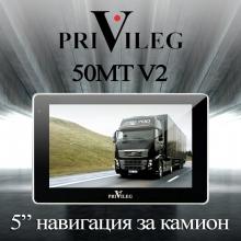 GPS навигация за камиони PRIVILEG 50MT V2
