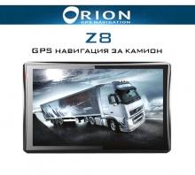 Навигация за камион ORION Z8 7 инча, 800MhZ, 256RAM, 8GB
