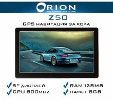 GPS навигация за кола ORION Z50