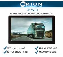 Навигация за камиони ORION Z50 Truck – 5 инча, 800MhZ, 8GB