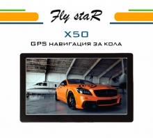 Навигация за кола Fly StaR X50