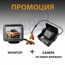 КОМПЛЕКТ! Камера за задно виждане + 3.5 инча монитор - ЗА КАМИОНИ и АВТОБУСИ