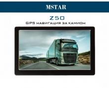 Мощна 5 инчова Gps навигация Mstar Z50 - за КАМИОН/ТИР