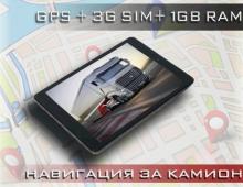 GPS навигация с Android таблет Diva 8 инча с 3G, Bluetooth