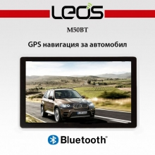 Двуядрена GPS навигация LEOS M50BT Bluetooth